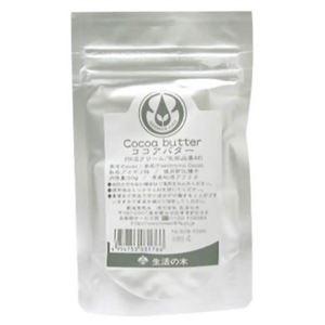 生活の木 ココアバター 30g 【4セット】
