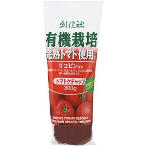 創健社 有機栽培トマト使用 完熟トマトケチャップ 300g 【6セット】 - 拡大画像