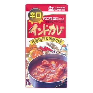 創健社 インドカレー(辛口) 115g 【5セット】 - 拡大画像