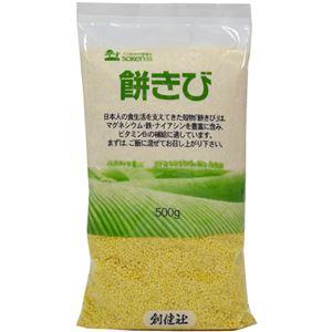 創健社 餅きび 500g 【4セット】 - 拡大画像