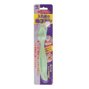 タフデント入れ歯の歯ブラシ 1本 【6セット】 - 拡大画像