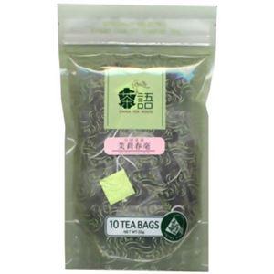 (まとめ買い)茶語 ジャスミンシュンモウ ティーバッグ×4セット