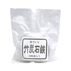 手づくり竹炭石鹸(竹酢液入り) 【2セット】