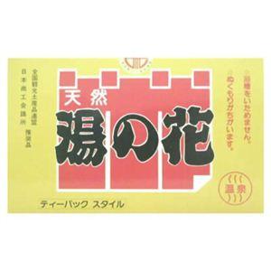 天然湯の花 (徳用) HT-20 【2セット】