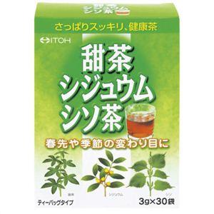 甜茶・シジュウム・シソ茶 3g*30袋 【20セット】