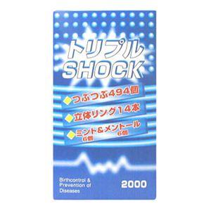 トリプルショック 2000 【2セット】 - 拡大画像