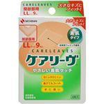 ケアリーヴ LLサイズ 9枚 CL9LL 【7セット】