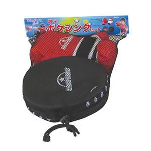 親子ボクシングセット EFS-141 【2セット】