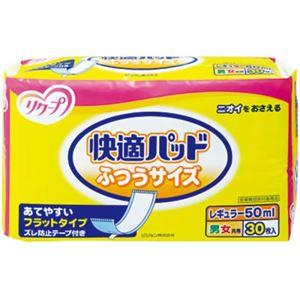 (まとめ買い)リクープ 快適パット ふつうサイズ 男女共用 30枚入×3セット