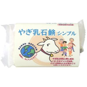 やぎ乳石鹸シンプル 【3セット】 - 拡大画像