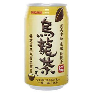 烏龍茶です。 武夷水仙・色種・鉄観音入り 340g*24本入 【2セット】