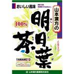 明日葉茶100% 2.5g*10袋 【5セット】
