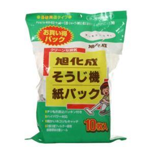 旭化成 そうじ機紙パック10枚入(各社共通・ヨコ型掃除機用) 【5セット】