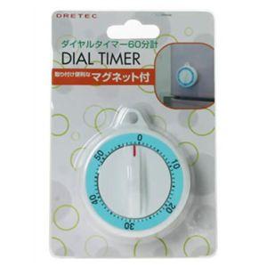 ダイヤルタイマー60分計 マグネット付 T-303BL 【3セット】