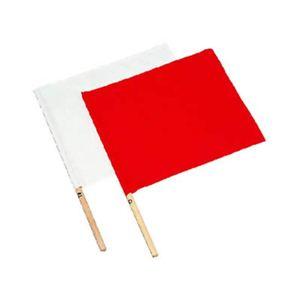 手旗(赤・白) B-881RW 【2セット】