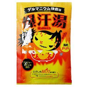 爆汗湯 ゲルマニウム快音浴 ジンジャーレモンの香り 【11セット】