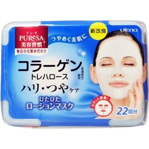 プレサ デイリーケアマスク(コラーゲン配合ひたひたローションマスク)22枚 【15セット】