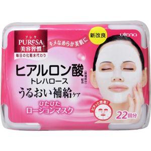 プレサ デイリーケアマスク(ヒアルロン酸配合ひたひたローションマスク)22枚 【15セット】