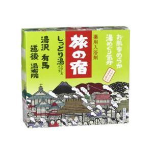 (まとめ買い)旅の宿 しっとり湯シリーズパック 13包入(入浴剤)×3セット - 拡大画像