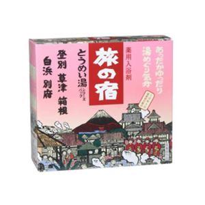 旅の宿 とうめい湯シリーズパック 15包入 【5セット】