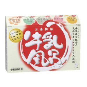 お湯物語 牛乳風呂 アソート 10包 【4セット】