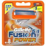 ジレット フュージョン 5+1 パワー替刃 8個入 【2セット】