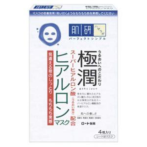 肌研・極潤 ヒアルロンマスク 20ml×4枚入【5セット】 - 拡大画像