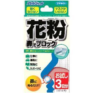 アレルシャット 花粉 鼻でブロック お試し3日分(4包×3シート)【5セット】 - 拡大画像