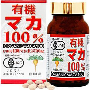 (まとめ買い)ユウキ製薬 有機マカ100% 300粒×2セット - 拡大画像