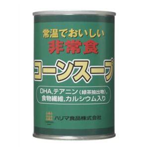 非常食スープ コーンスープ 【3セット】 - 拡大画像