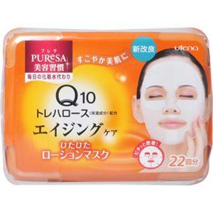 プレサ デイリーケアマスク(コエンザイムQ10配合ローションマスク) 22枚 【4セット】