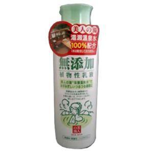 ユゼ 無添加植物性 乳液 150ml 【3セット】