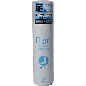 Ban(バン) フットデオドラントスプレー 45g 【11セット】 - 拡大画像