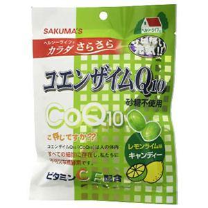 砂糖不使用 コエンザイムQ10キャンディ レモンライム味 【21セット】