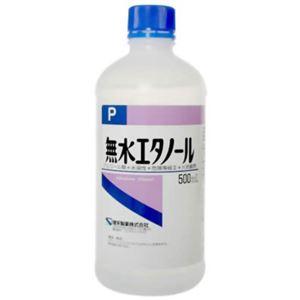 (まとめ買い)無水エタノールP 500ml×2セット