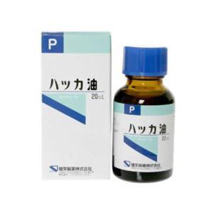 ハッカ油P 20ml 【3セット】