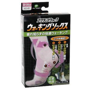 ウォーキングソックス ピンク 22-24cm 【3セット】