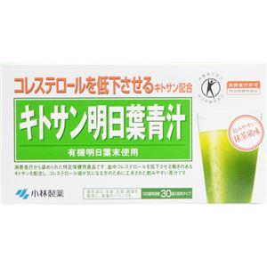 小林製薬 キトサン明日葉青汁 30g*30袋 【特定保健用食品(トクホ)】 - 拡大画像