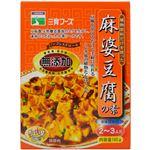 三育 植物原料だけを使ったマーボー豆腐(麻婆豆腐)の素 180g【8セット】