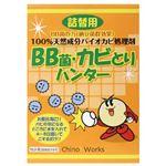BB菌 カビとりハンター つめかえ用 100cc【3セット】