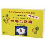 甜杏仁豆腐 23g*5袋 【2セット】