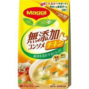 (まとめ買い)マギー 化学調味料無添加 コンソメチキン 8P×12セット