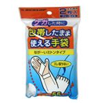 (まとめ買い)包帯したまま使える手袋 2枚入×4セット