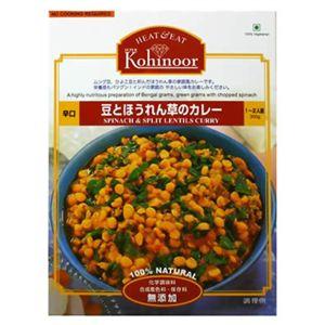 豆とほうれん草のカレー 辛口 300g 【8セット】