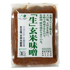 生有機玄米味噌 500g 【3セット】
