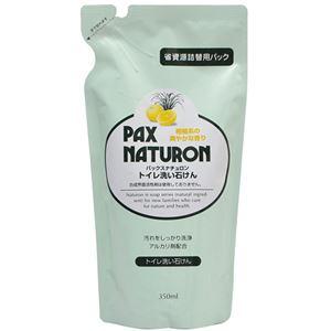 パックスナチュロン トイレ洗い石けん 詰替用350ml 【10セット】