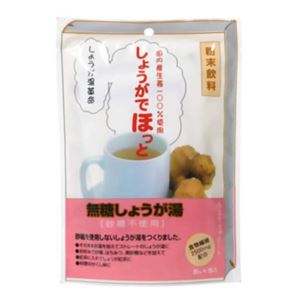 国内産生姜100%無糖しょうが湯 しょうがでほっと 5g*5袋 【5セット】