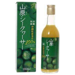 (まとめ買い)沖縄県産果汁100% 山原シークヮーサー 180ml×3セット - 拡大画像
