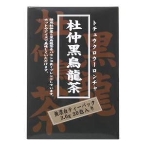 (まとめ買い)杜仲黒烏龍茶 3g×30包×2セット - 拡大画像
