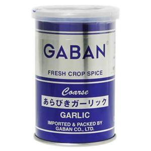 ギャバン ガーリック あらびきガーリック 75g 【8セット】